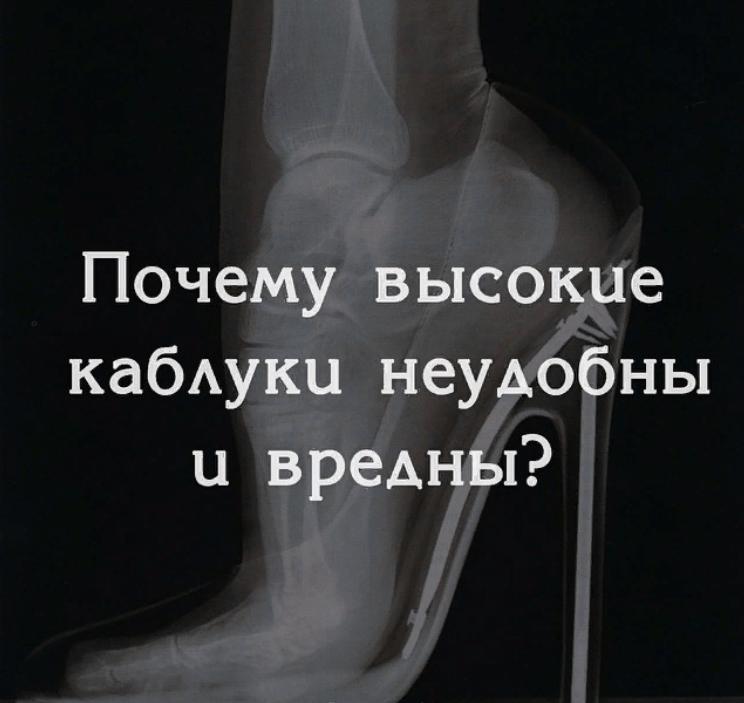 Почему высокие каблуки неудобны и вредны?