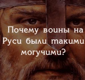 Почему воины на руси были такими могучими?