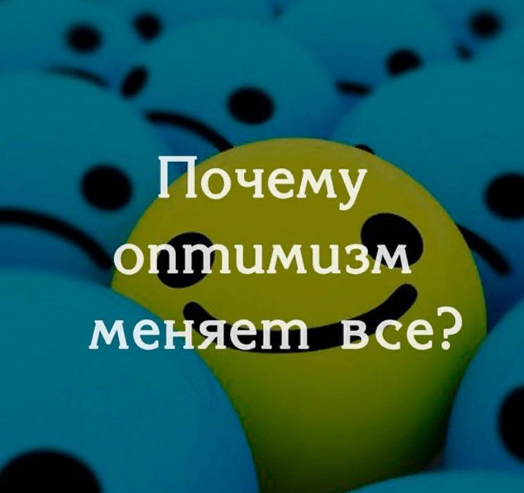 Почему оптимизм меняет всё?