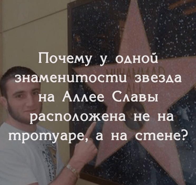 Почему у одной знаменитости звезда на Аллее Славы расположена не на тротуаре, а на стене?