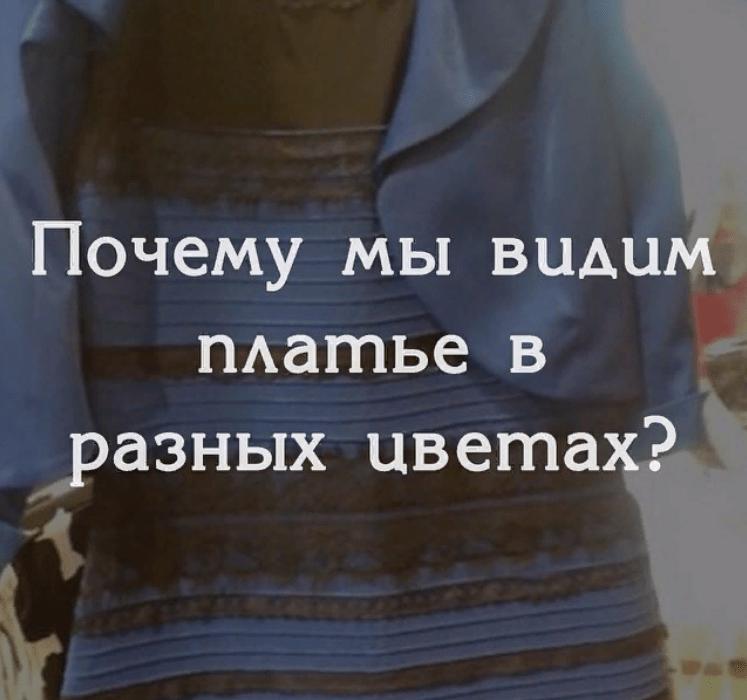 Почему мы видим платье в разных цветах?