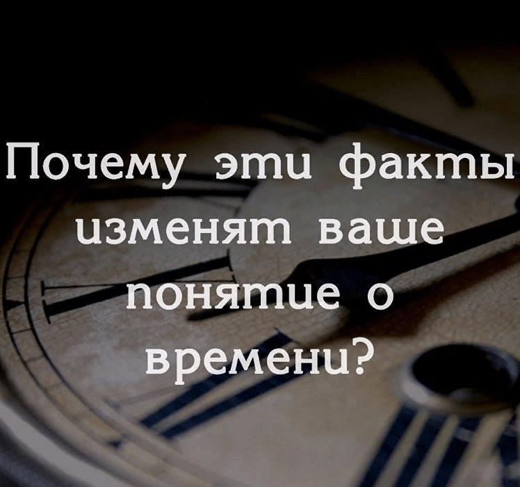 Почему эти факты изменят ваше понятие о времени?