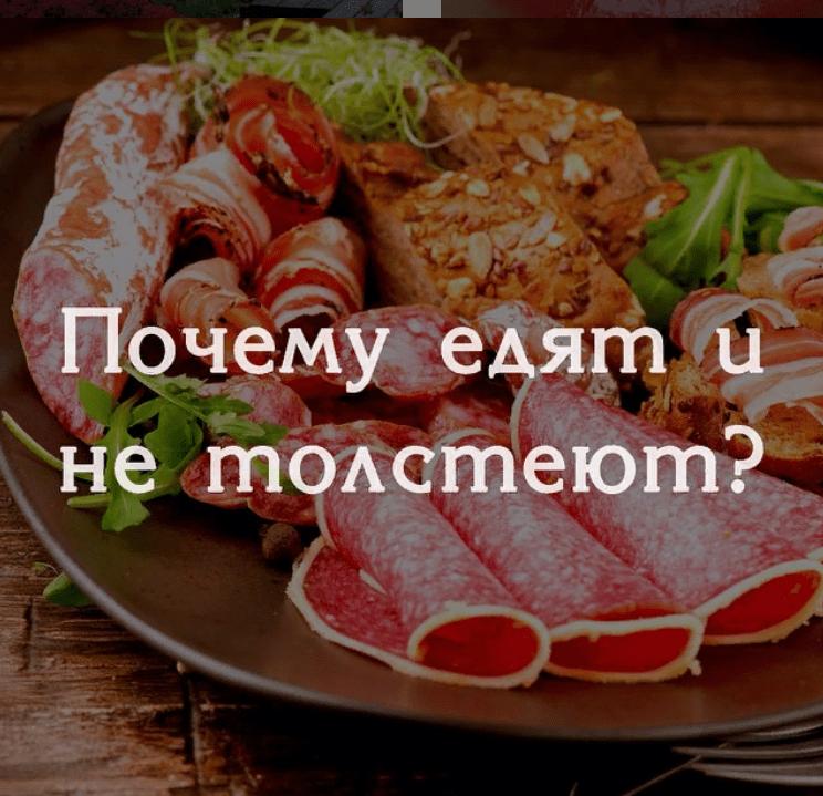 Почему едят и не толстеют?