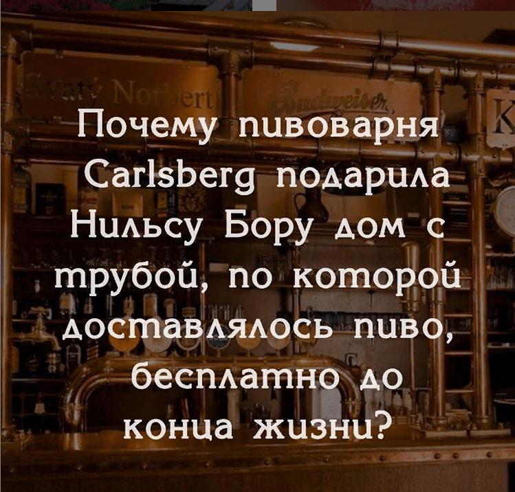 Почему пивоварня Carlsberg подарила Нильсу Бору дом с трубой, по которой доставлялось пиво бесплатно до конца жизни?