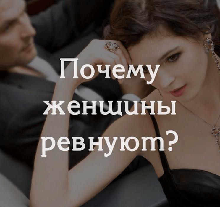 Почему женщины ревнуют?