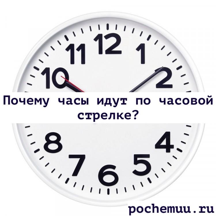 Почему часы идут по часовой стрелке?