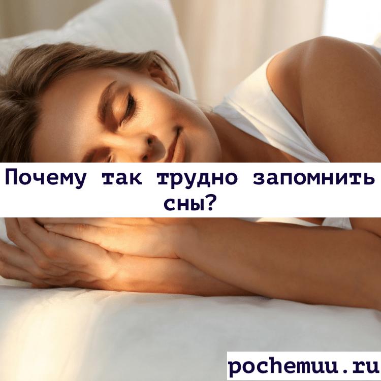 Почему так трудно запомнить сны?