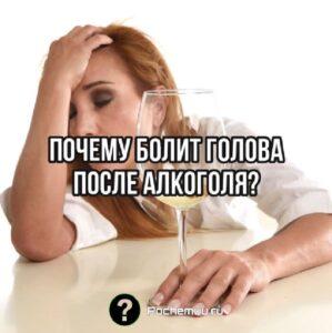 Read more about the article Почему болит голова после алкоголя. Причины. Как не болеть от похмелья