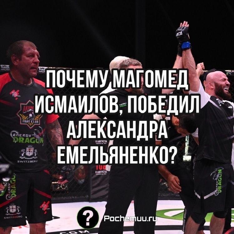 Почему Мага Исмаилов, победил Александра Емельяненко?
