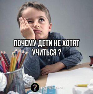 Read more about the article Почему дети не хотят учиться? Причины и решение проблем