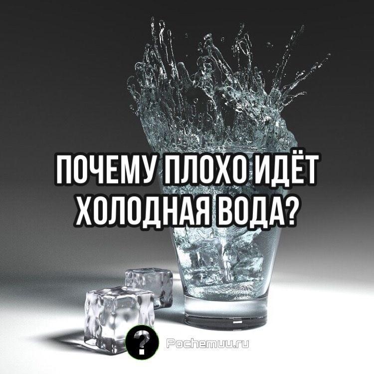 Почему плохо идет холодная вода?