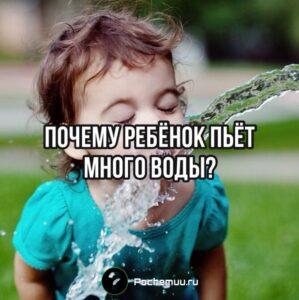 Read more about the article Почему ребенок пьет много воды. Причины повешенной жажды.