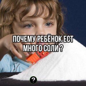 Read more about the article Почему ребенок ест много соли? Причины. Вред или польза