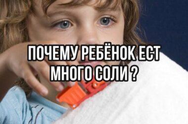 Почему ребенок ест много соли