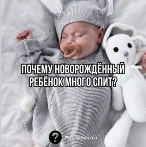 Read more about the article Почему новорожденный ребенок много спит. Причины.