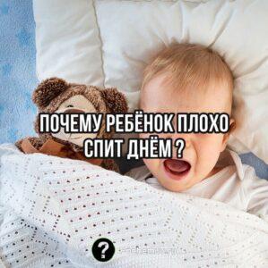 Read more about the article Почему ребенок плохо спит. Основные причины отсутствия сна у детей