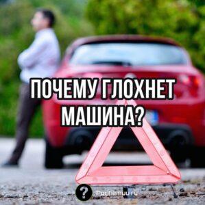 Read more about the article 5 Главных причин Почему глохнет машина? Описание проблем и решение (видео).