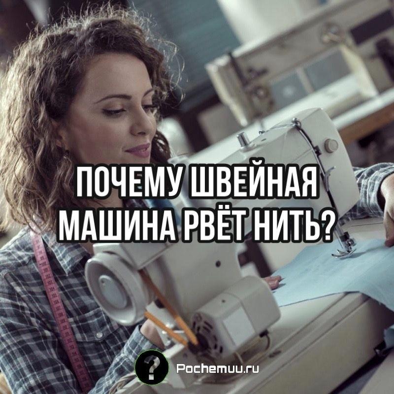 Почему швейная машина рвет нить?