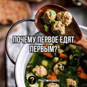Read more about the article Почему первое суп? Что полезного в супе? Мнение диетолога