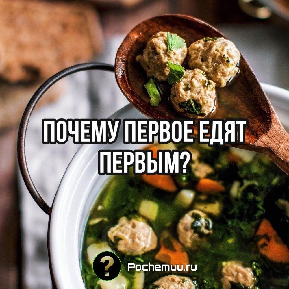 Почему первое едят первым?