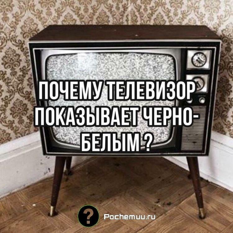 Почему телевизор показывает черно белым?