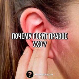 Read more about the article Почему горят уши. Причины. Народные приметы
