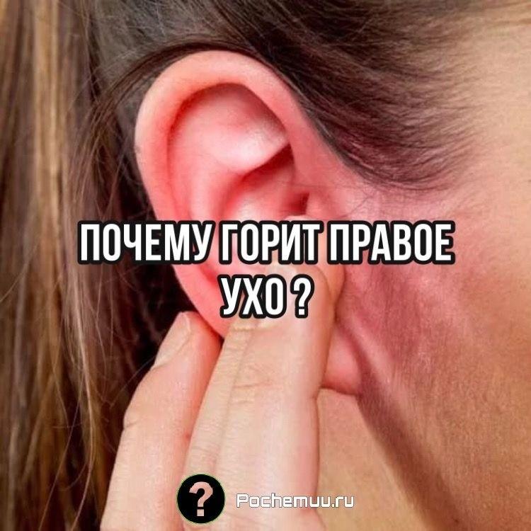 Почему горит правое ухо?