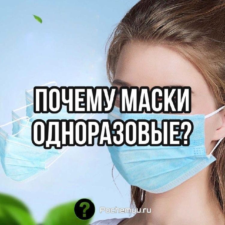 Почему маски одноразовые?