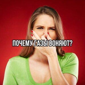 Read more about the article Почему газы воняют. Зловонный запах.  Причины.  Диета от вонючего запаха
