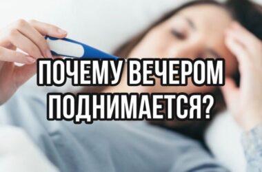 Почему вечером поднимается температура?