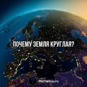 Read more about the article Почему земля круглая? Как узнали что земля не плоская. Доказательство