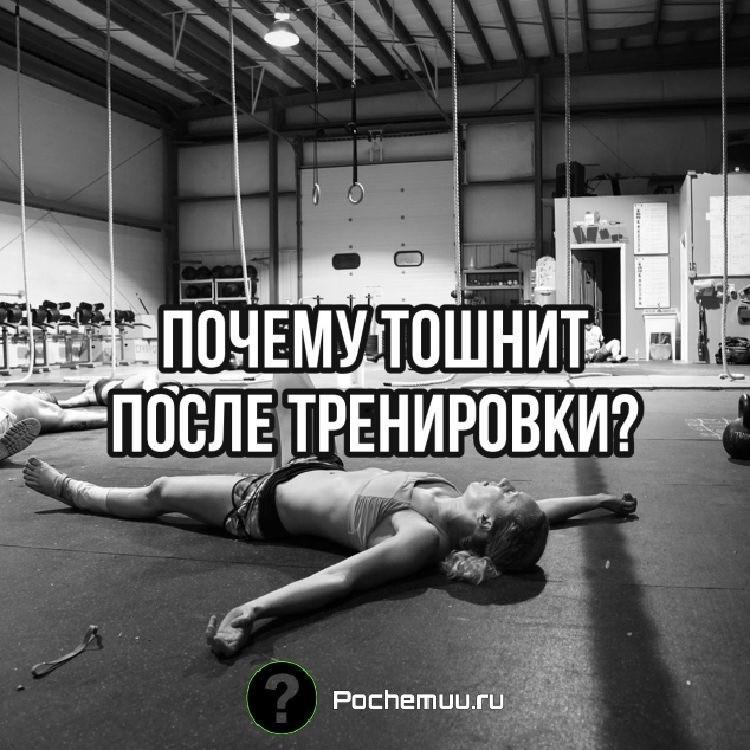 Почему тошнит после тренировки?