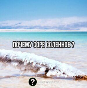 Read more about the article Почему море соленое? Объяснение (видео)