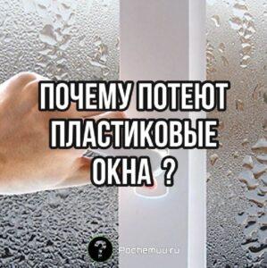 Read more about the article 5 Основных причин почему потеют окна
