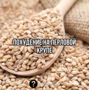 Read more about the article Как похудеть на перловой крупе.  Готовим перловую кашу (рецепт)