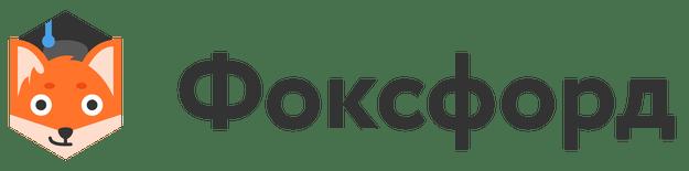 Программа дистанционного обучения Фоксфорд