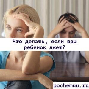 Read more about the article Причина детской лжи. Что делать, если ваш ребенок лжет? Как предотвратить ложь