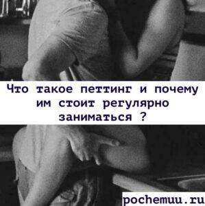 Read more about the article Что такое петтинг и почему им стоит регулярно заниматься ?