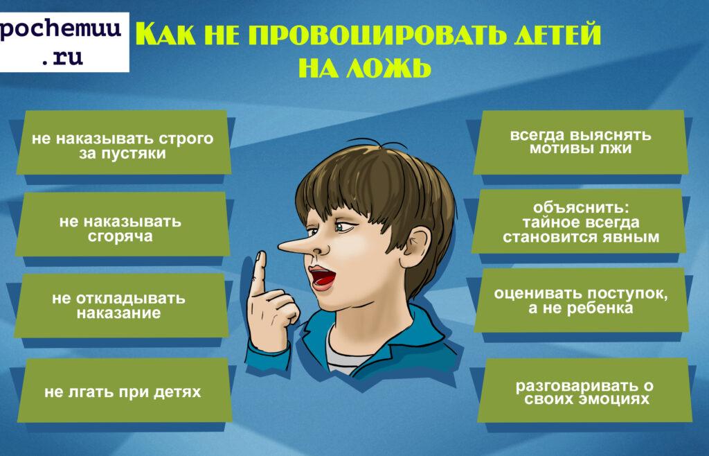 причины детской лжи у ребенка