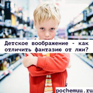 Read more about the article Детское воображение. Как отличить фантазию от лжи?