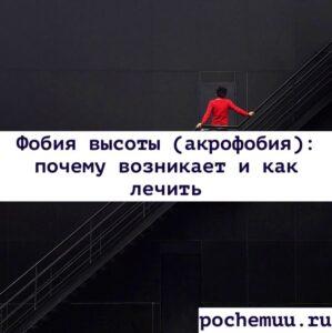 Read more about the article Фобия высоты (акрофобия). Описание.  Симптомы. Лечение.
