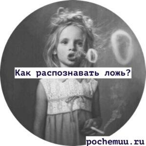 Read more about the article Как распознавать, когда ребенок врет. Что делать родителям.