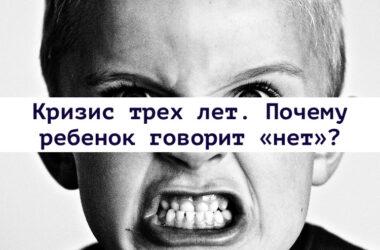 Кризис трех лет. Почему ребенок говорит «нет»?