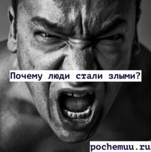 Read more about the article Почему люди стали злыми? Откуда возникает агрессия