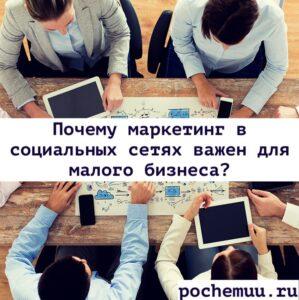 Read more about the article Почему маркетинг в социальных сетях важен для малого бизнеса?