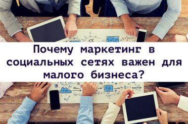 Почему маркетинг в социальных сетях важен для малого бизнеса?
