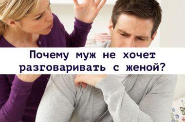 Почему муж не хочет разговаривать с женой?