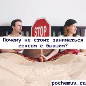 Read more about the article 5 главных причин почему не следует заниматься сексом с бывшим?