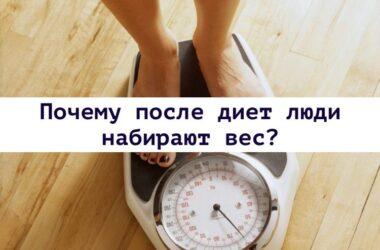 Почему после диет люди набирают вес?