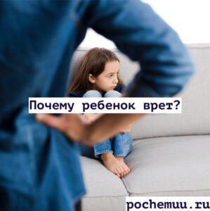 Read more about the article Почему ребенок врет? Основные причины детского вранья. Этапы лжи